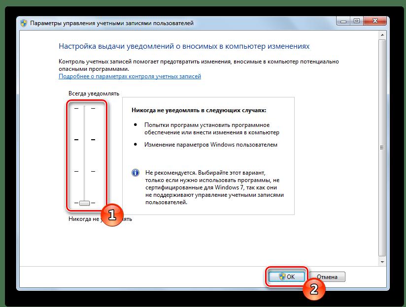 Понизить уровень контроля записей Windows 7