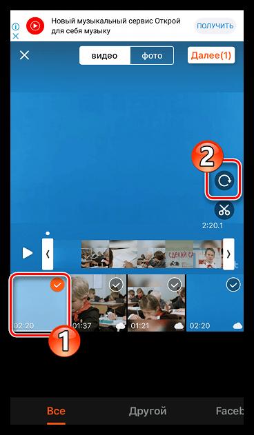 Поворот видеозаписи в приложении VivaVideo на iPhone