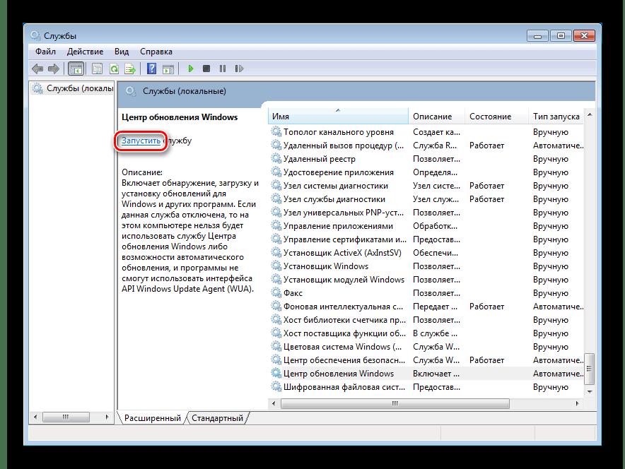 Повторный запуск службы Центра обновления в Windows 7