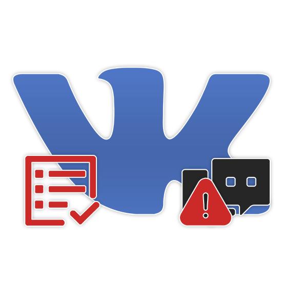 Правила беседы ВКонтакте
