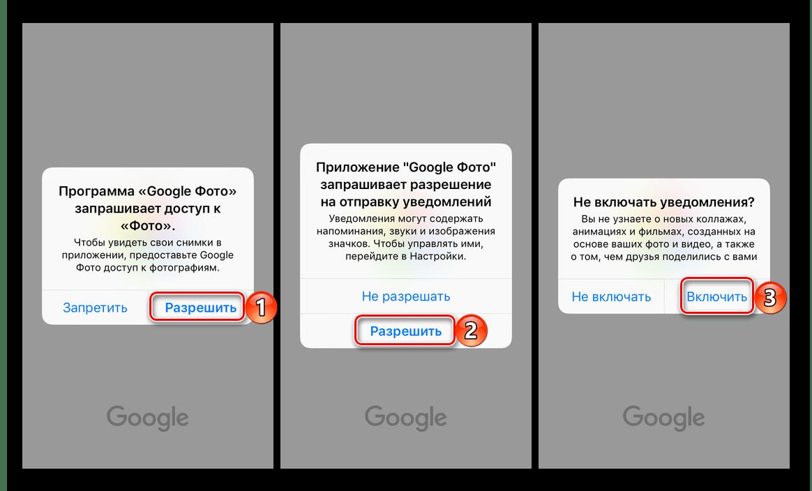 Предоставить необходимые разрешения для использования приложения Google Фото для iOS