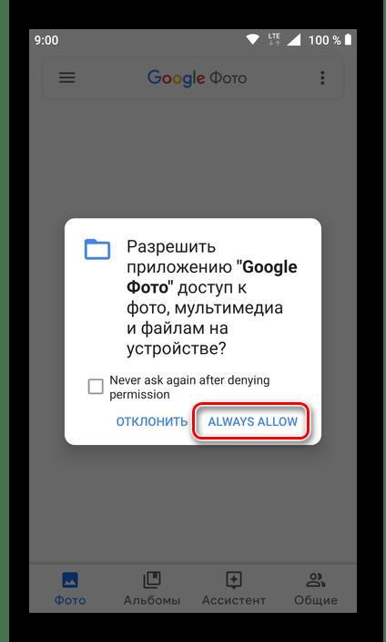 Предоставить необходимые разрешения приложению Google Фото для Android