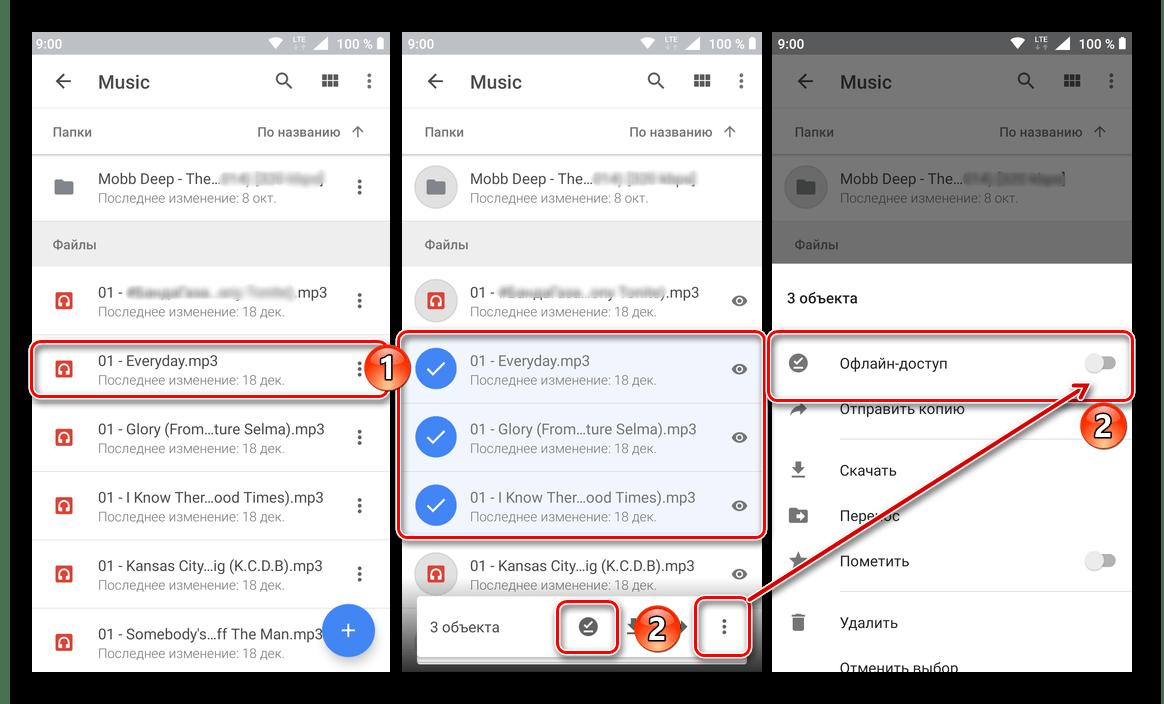 Предоставить офлайн доступ к файлам в мобильном приложении Google Диск для Android