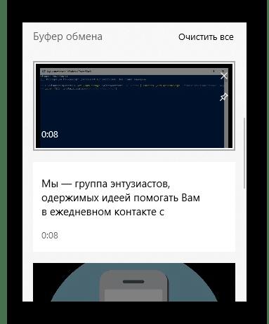 Превью для скопированных изображений в стандартный буфер обмена Windows 10