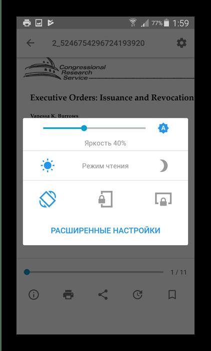 Приложение FullReader для чтения DjVu