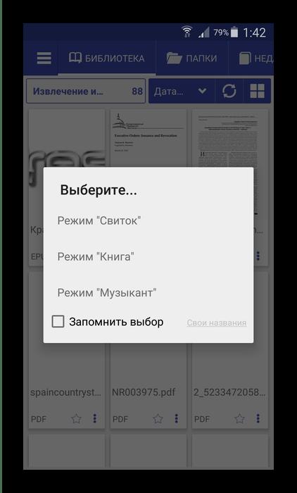 Приложение Librera для чтения DjVu