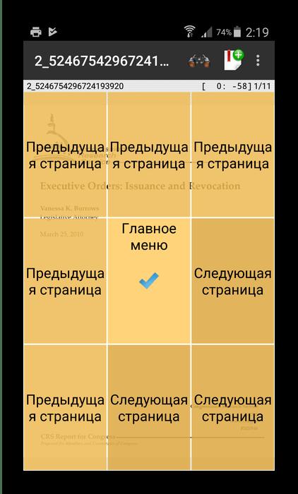 Приложение Orion Viewer для чтения DjVu