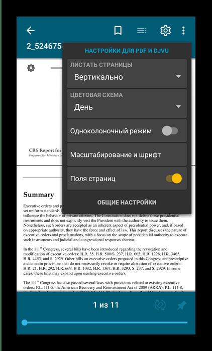 Приложение ReadEra для чтения DjVu