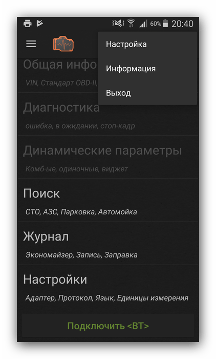Приложение inCarDoc для obd2 elm327 для андроид