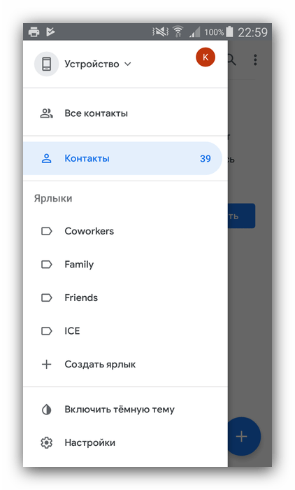 Приложение контактов для Android Google Contacts