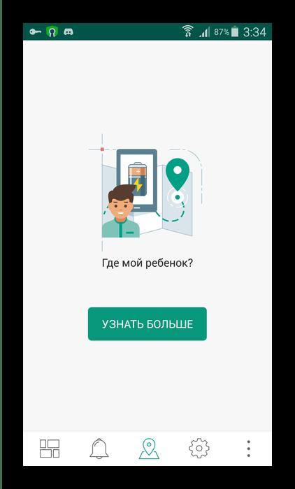 Приложение родительского контроля Kaspersky Safe Kids
