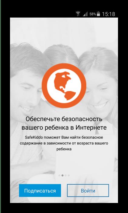 Приложение родительского контроля SafeKiddo