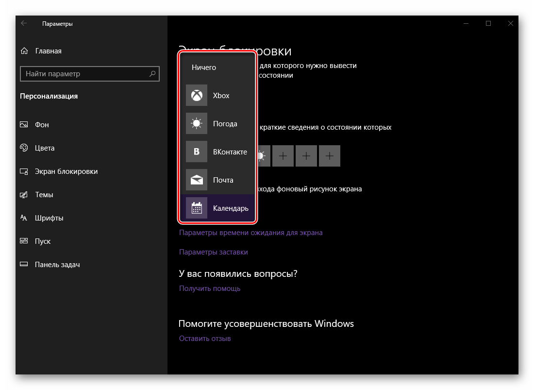 Приложения с подробными сведениями на экране блокировки в ОС Windows 10