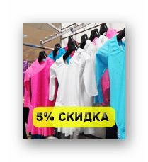 Пример баннера ВК с рекламой скидки