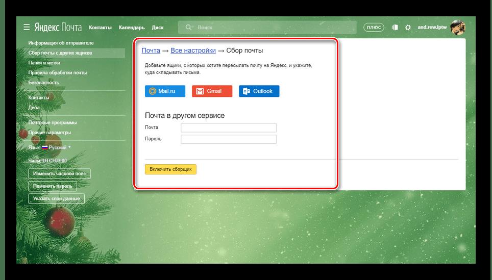 Пример дополнительной почты на сайте Яндекс