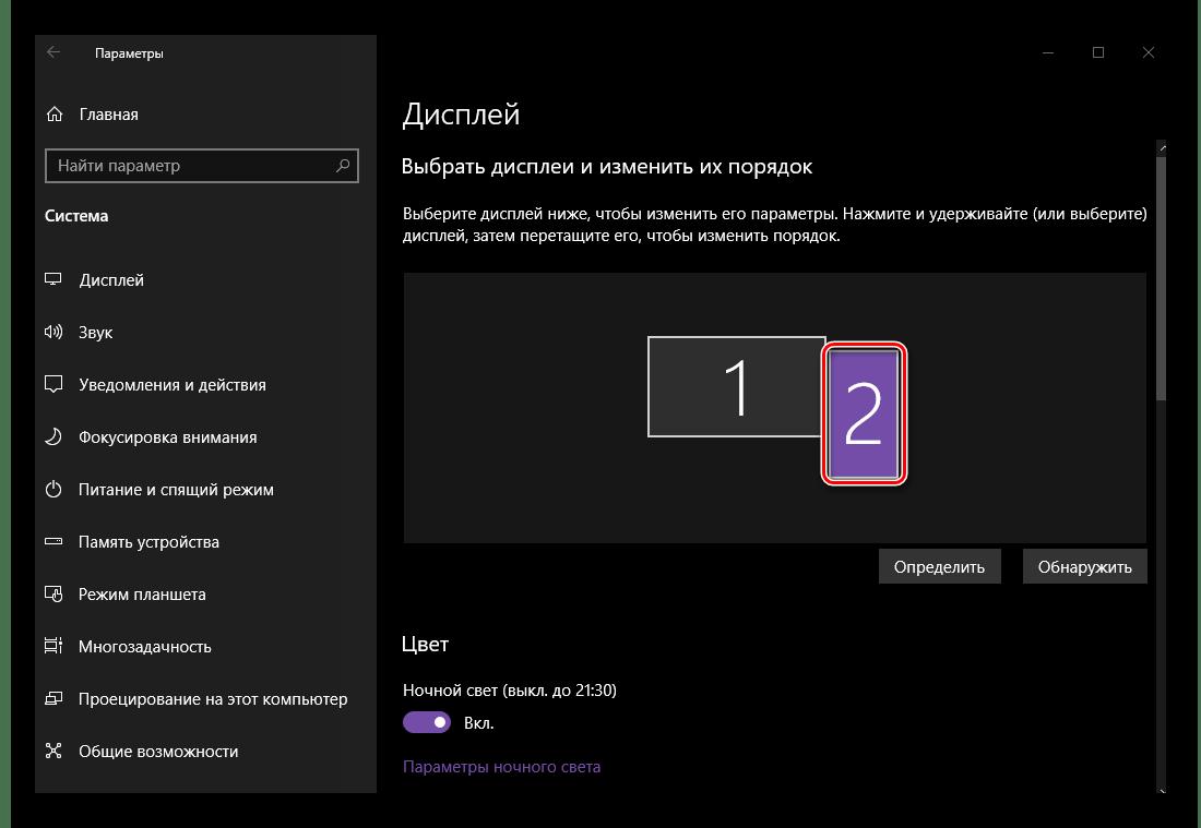 Пример книжной ориентации второго монитора в Параметрах Дисплея на ОС Windows 10