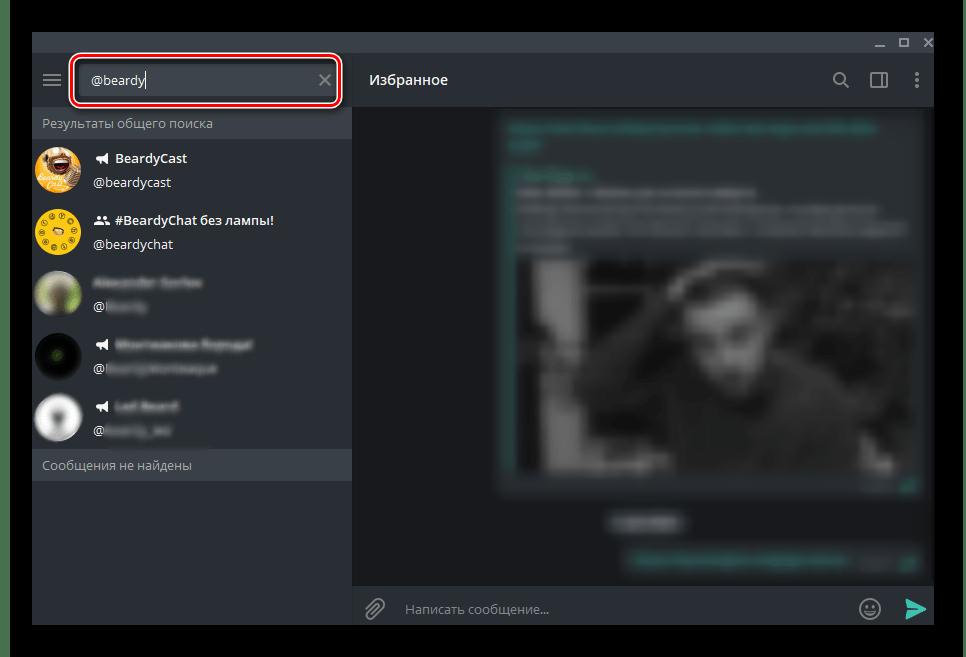 Пример поиска канала по точному названию в Telegram для Windows