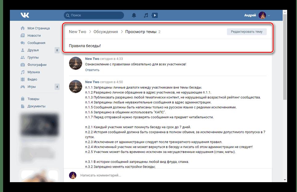 Пример правил беседы в обсуждениях ВКонтакте
