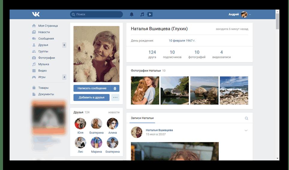 Пример правильной фотографии профиля ВКонтакте