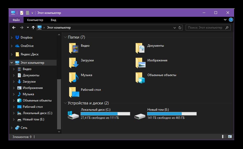 Пример применения выбранного цвета к стандартным элементам системы Windows 10