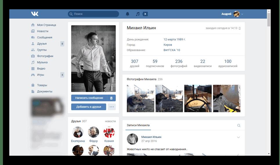 Пример реальной фотографии профиля ВКонтакте