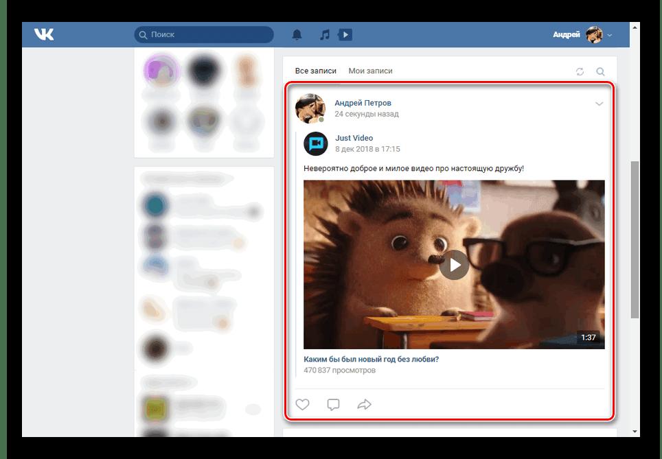 Пример репоста записи на странице ВКонтакте
