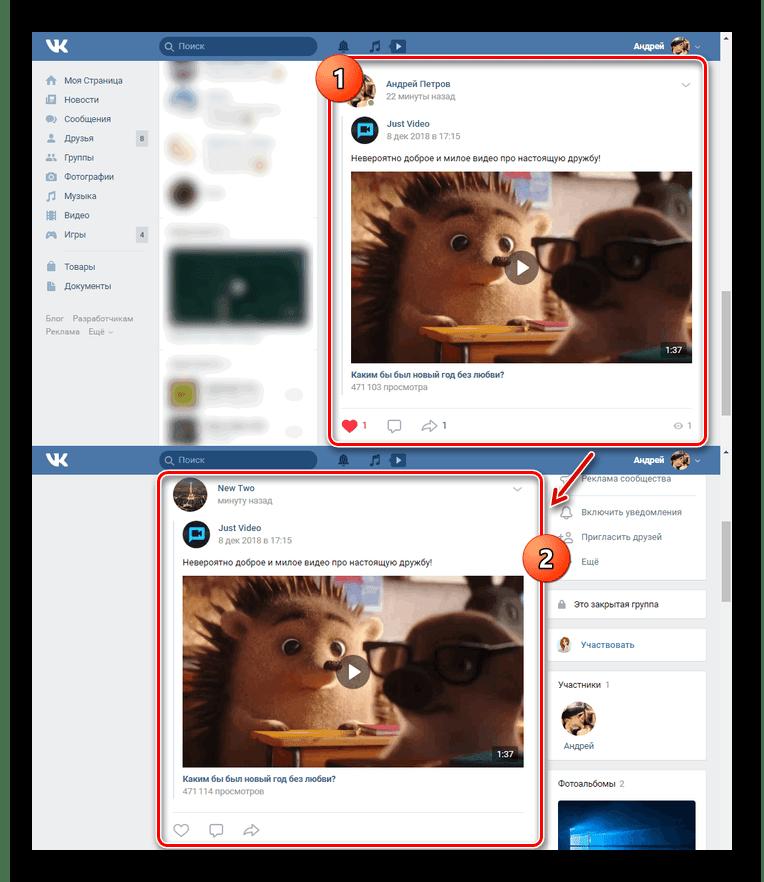 Пример репоста без упоминания пользователя ВКонтакте