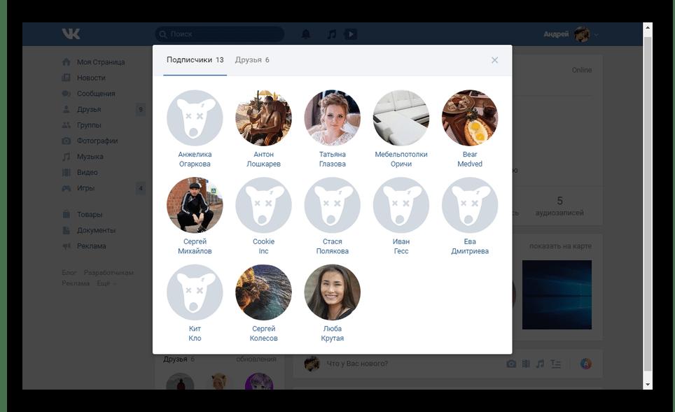 Пример списка Подписчики на сайте ВКонтакте