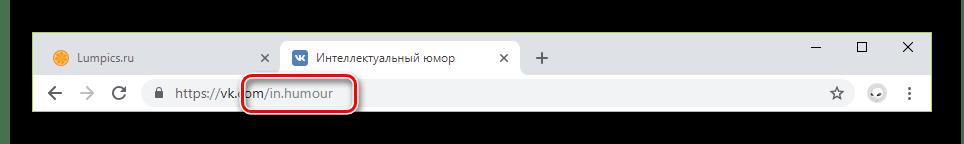 Пример ссылки на страницу на сайте ВКонтакте
