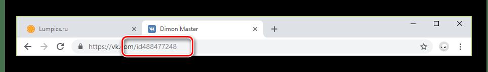 Пример ссылки в виде идентификатора страницы ВК
