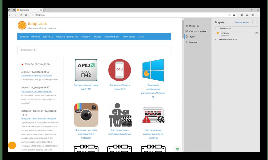 Пример закрепленной панели с историей в браузере Microsoft Edge