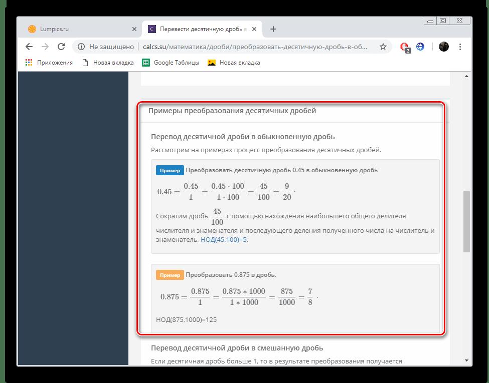 Примеры решения задачи на сайте Calcs