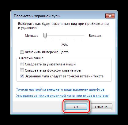 Принять настройки экранной лупы в windows 7