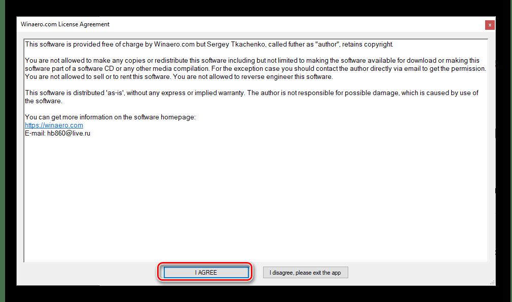 Принятие условий пользовательского соглашения в приложении Winaero Tweaker в ОС Windows 10