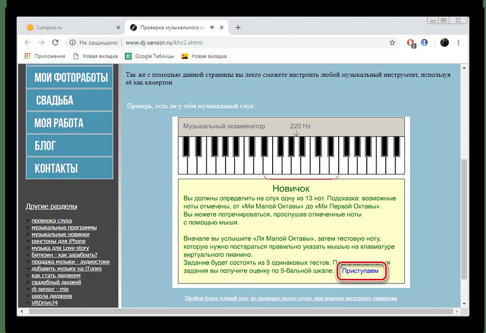 Приступить к прохождению теста на сайте DJsensor
