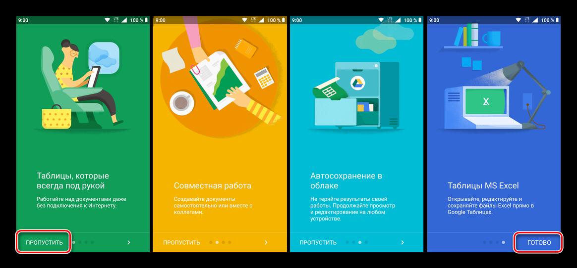 Приветственный экран приложения Google Таблицы для Android