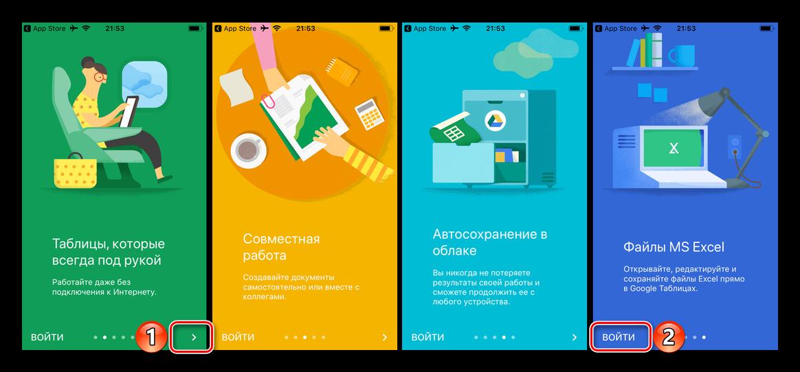 Приветственный экран приложения Google Таблицы для iOS