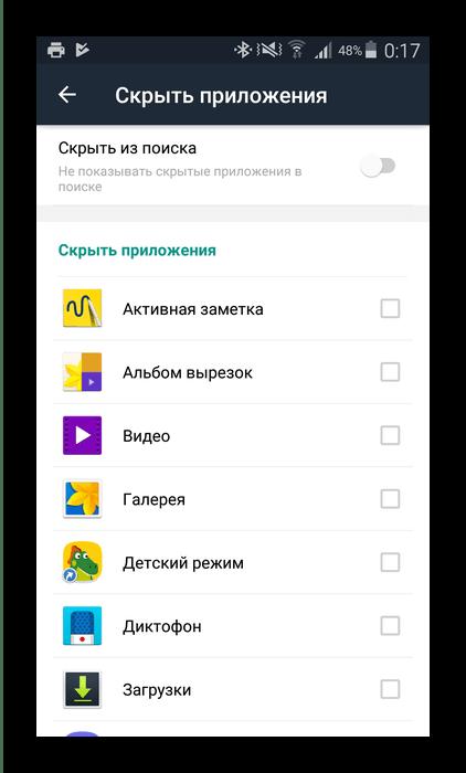 Программы для скрытия приложений на Android