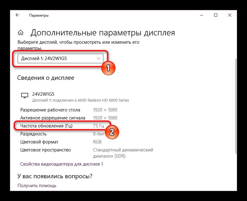 Просмотр частоты обновления экрана в Параметрах Windows 10