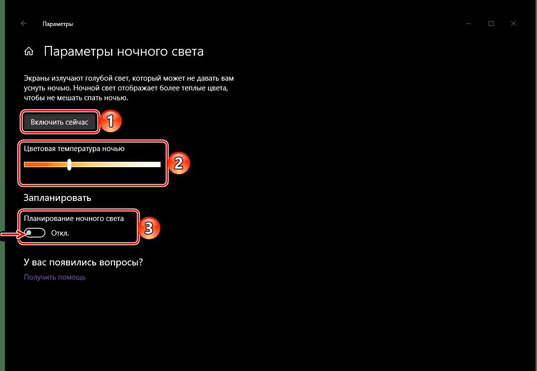 Просмотр параметров ночного света на компьютере с ОС Windows 10