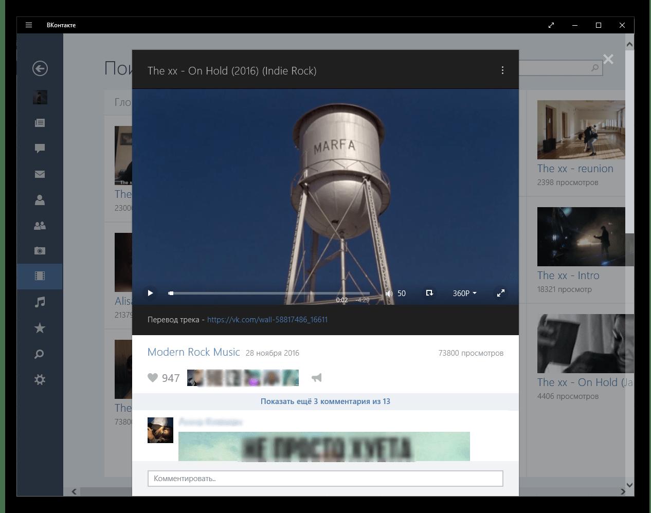 Просмотр видеозаписей в приложении ВКонтакте для Windows 10
