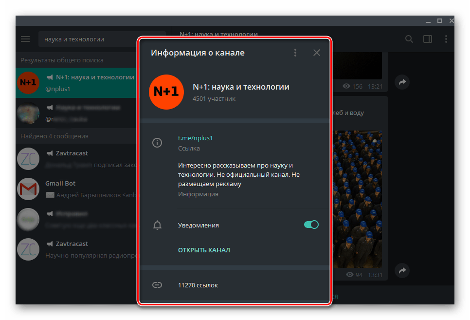 Просмотр всей информации о канале в мессенджере Telegram для Windows