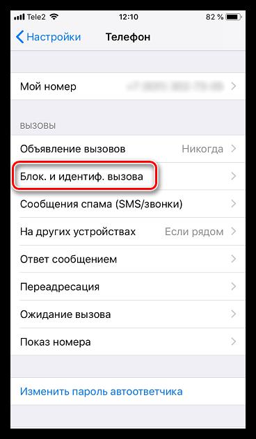 Просмотр заблокированных контактов на iPhone