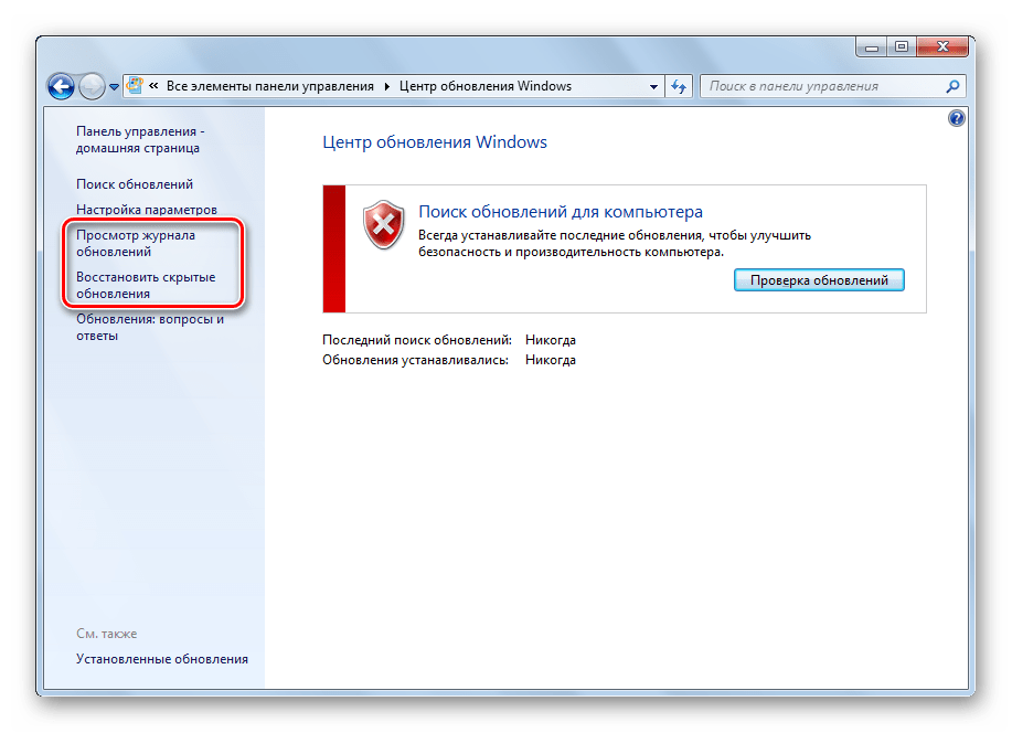 Просмотр журнала обновлений ОС Windows 7