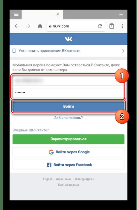 Процесс авторизации на сайте мобильной версии ВК