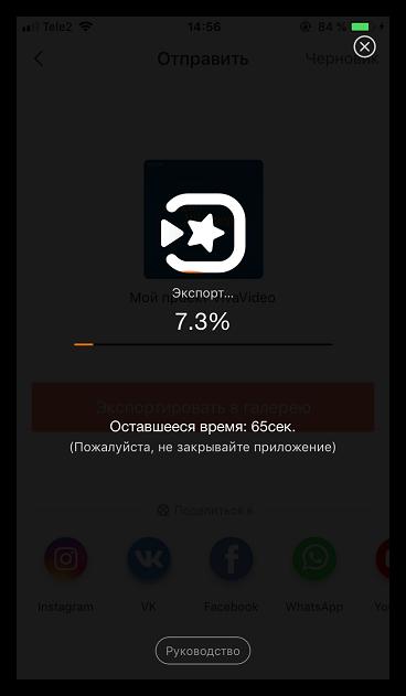 Процесс экспорта видео в приложении VivaVideo на iPhone