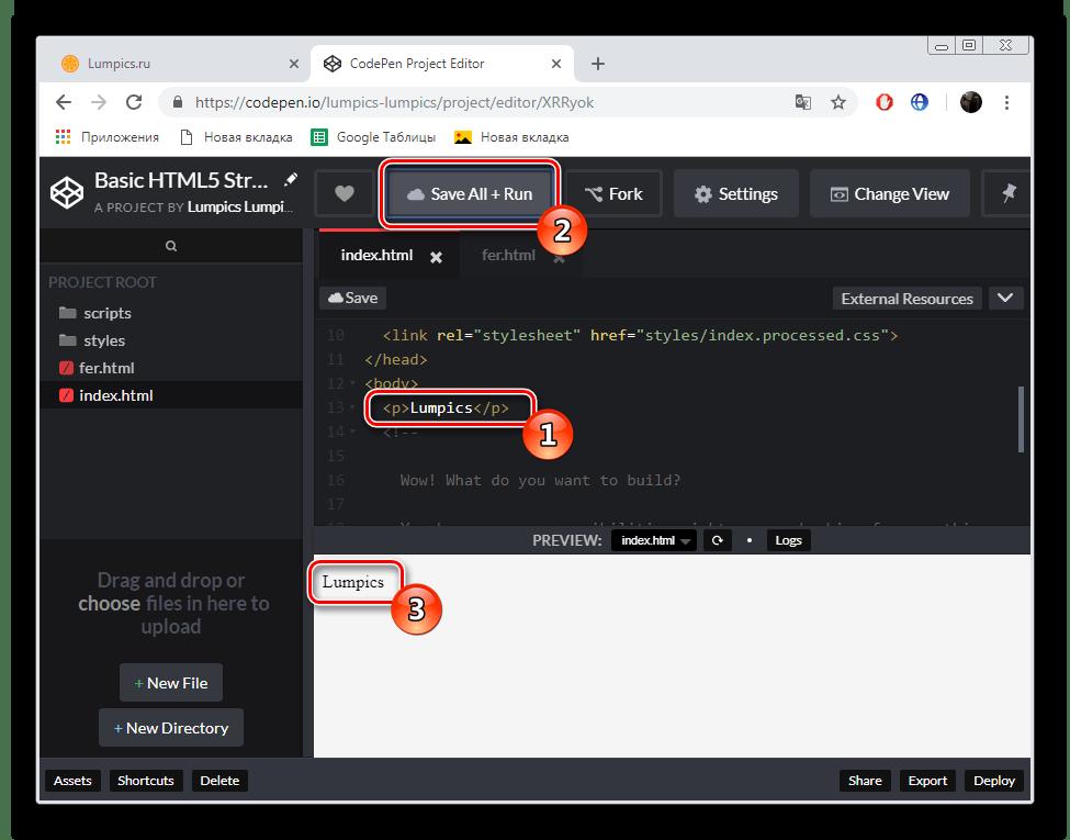 Процесс компиляции кода на сервисе CodePen