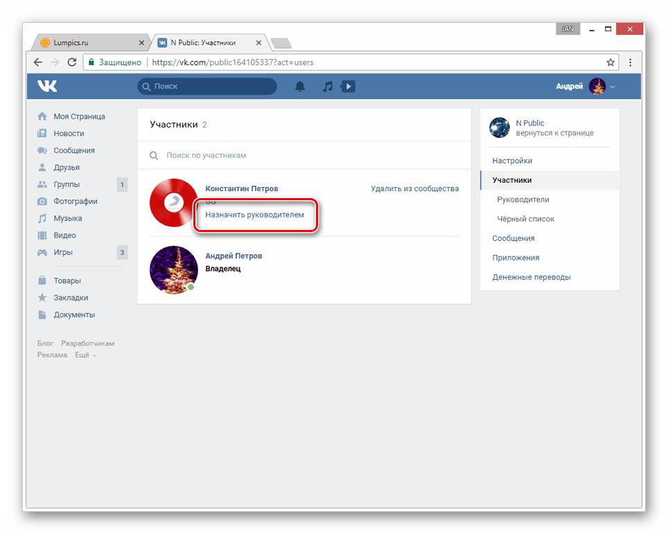 Процесс передачи группы ВК другому пользователю