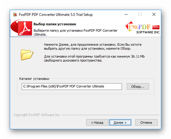 Процесс установки FoxPDF Converter на ПК