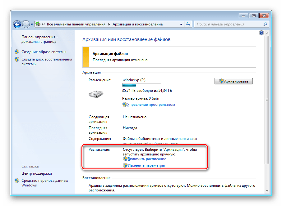 Проверить расписание архивации в Windows 7